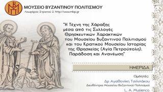 «Греческая бумажная икона. Путь между Россией и Грецией» в Музее византийской культуры