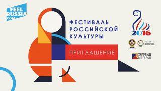 Пресс-релиз Фестиваля российской культуры FEELRUSSIA