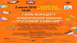 """Гала-концерт классической музыки """"Русский сувенир"""" в Афинах"""